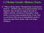 1 3 koine greek history facts89