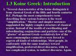 1 3 koine greek introduction