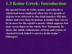 1 3 koine greek introduction83