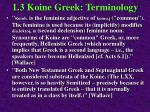 1 3 koine greek terminology