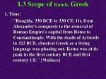 1 3 scope of koinh greek
