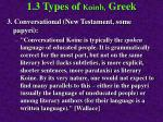 1 3 types of koinh greek93