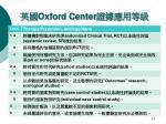 oxford center