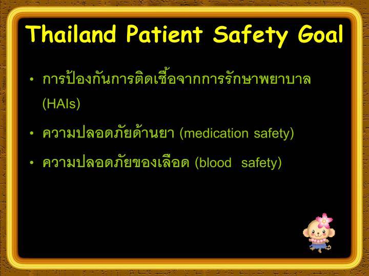 Thailand patient safety goal