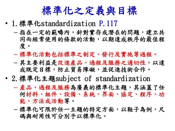 標準化之定義與目標