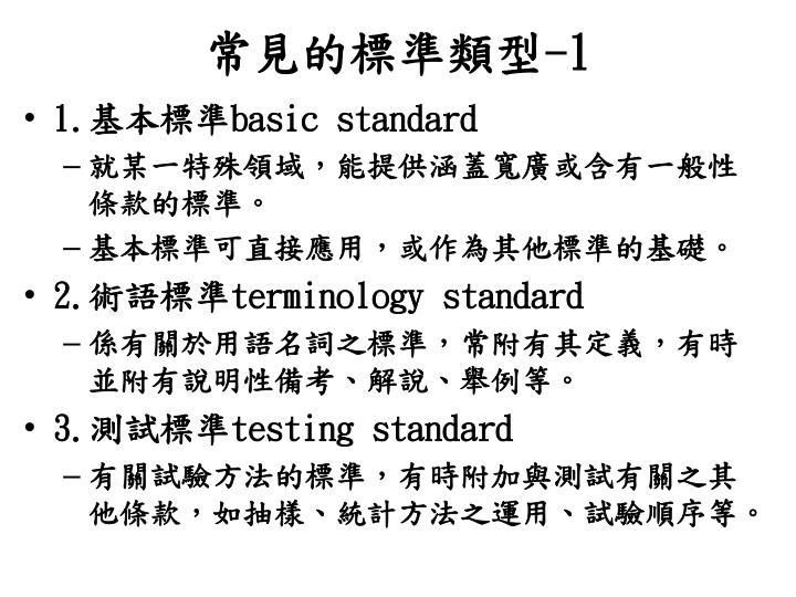 常見的標準類型