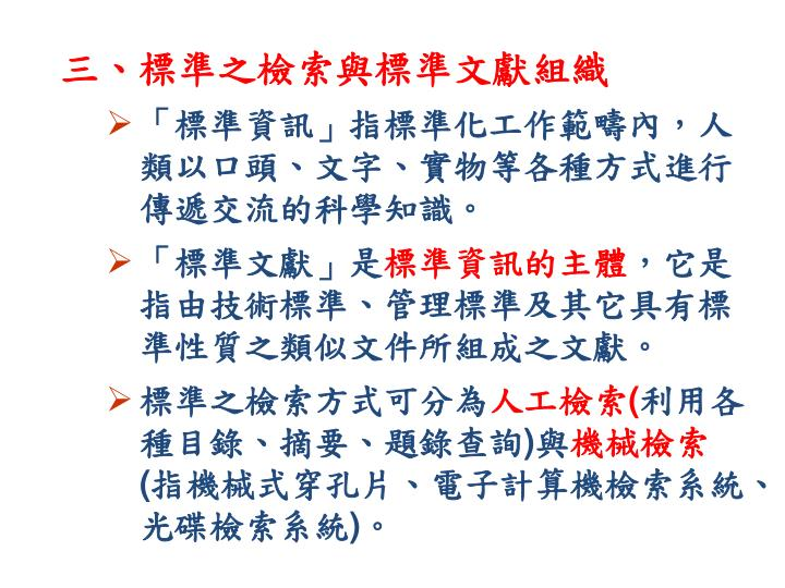 三、標準之檢索與標準文獻組織