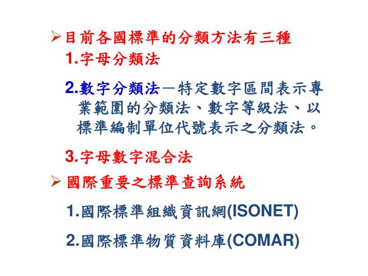 目前各國標準的分類方法有三種