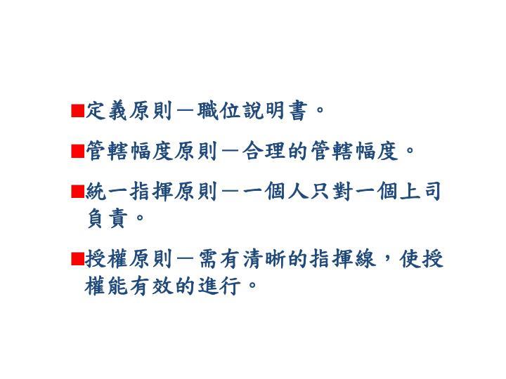 定義原則-職位說明書。