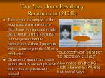 two year home residency requirement 212 e