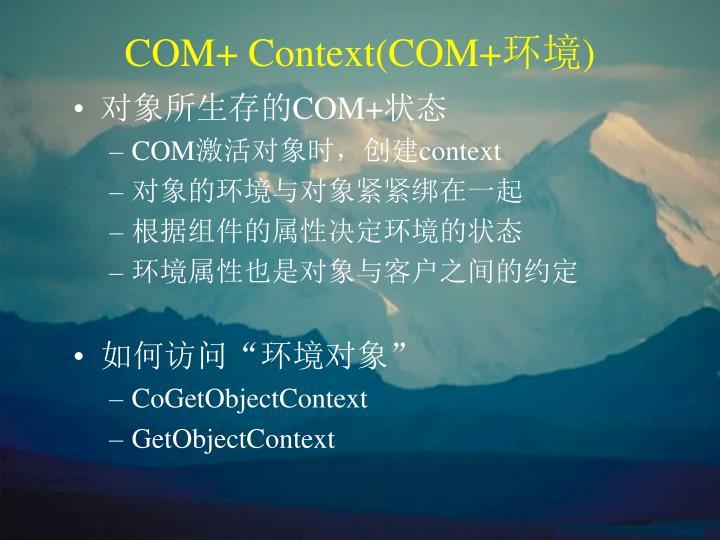 COM+ Context(COM+