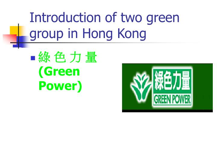 Introduction of two green group in hong kong