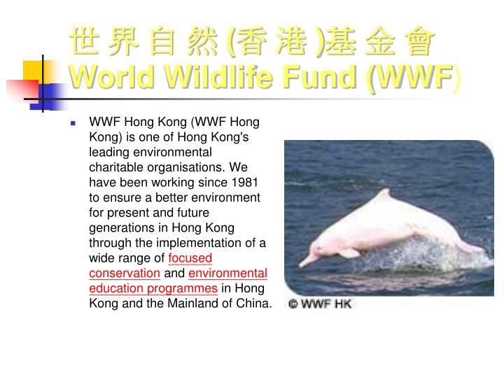 世 界 自 然 (香 港 )基 金 會