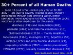 30 percent of all human deaths