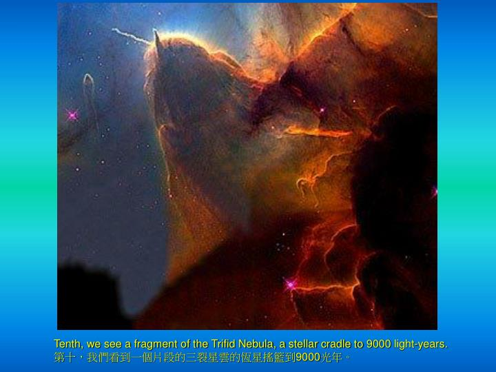 Tenth, we see a fragment of the Trifid Nebula, a stellar cradle to 9000 light-years.