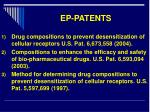ep patents