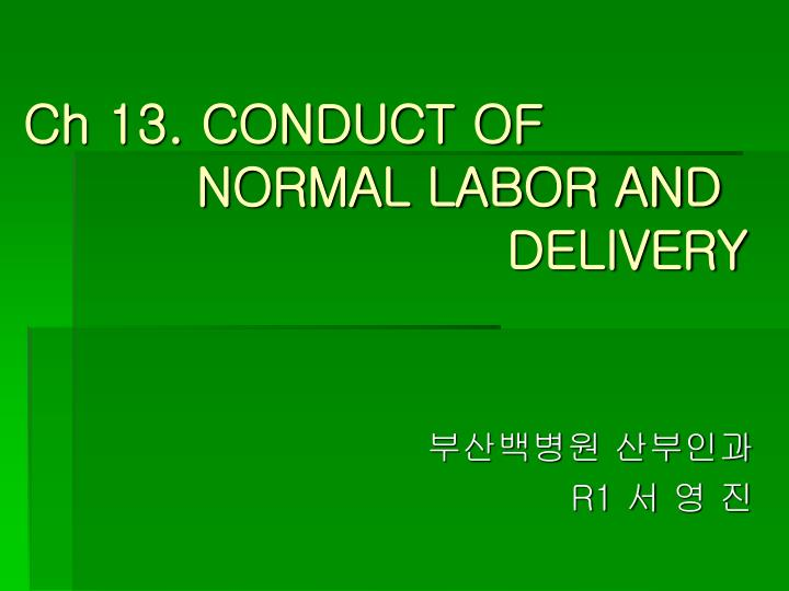 Ch 13 conduct of normal labor and delivery