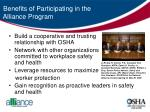 benefits of participating in the alliance program