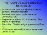 peticion de los sebedeos mt 20 20 28