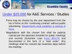 under 25 000 for a e services studies
