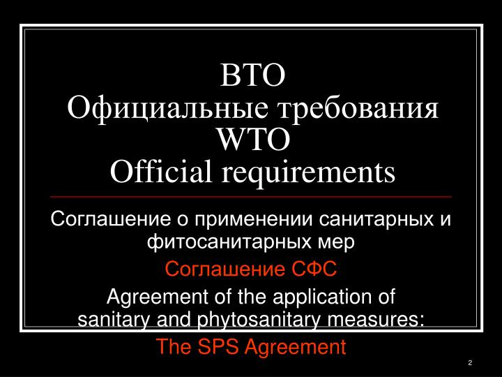 Wto official requirements