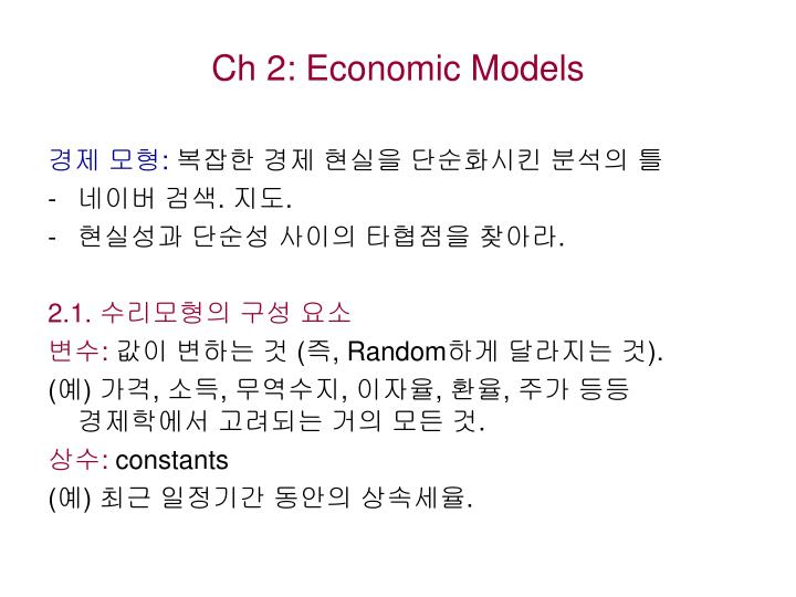 Ch 2: Economic Models