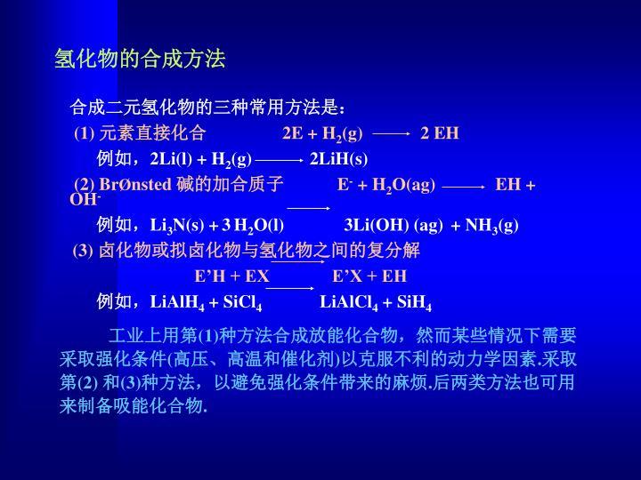 合成二元氢化物的三种常用方法是: