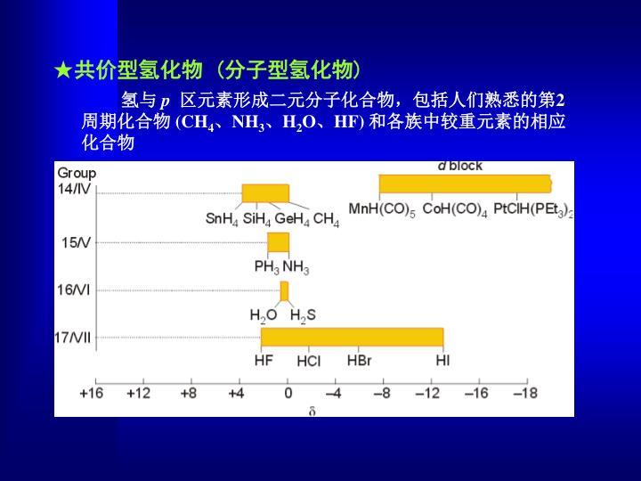 共价型氢化物 (分子型氢化物