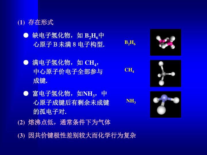 ●  缺电子氢化物,如