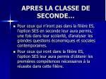 apres la classe de seconde1