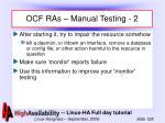 ocf ras manual testing 2