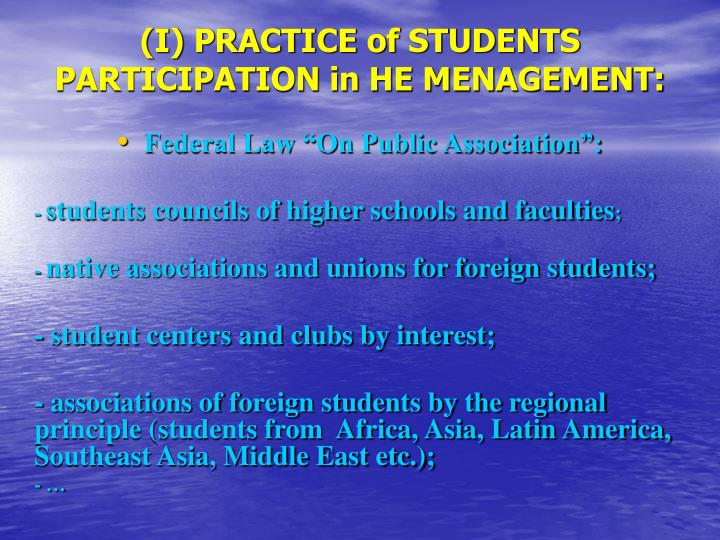 (I) PRACTICE of STUDENTS PARTICIPATION in HE MENAGEMENT: