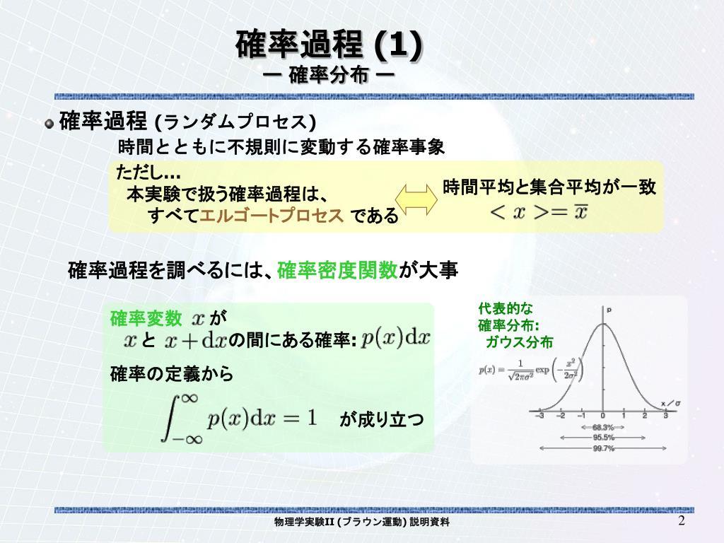 PPT - 物理学実験 II ブラウン運動 PowerPoint Presentation, free ...