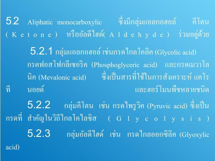 5.2  Aliphatic monocarboxylic    ซึ่งมีกลุ่มแอลกอฮอล์    คีโตน (Ketone) หรืออัลดีไฮด์(Aldehyde) ร่วมอยู่ด้วย