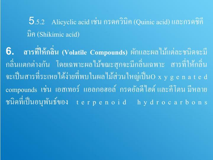 5.5.2    Alicyclic acid เช่น กรดควินิค (Quinic acid) และกรดชิคีมิค (Shikimic acid)