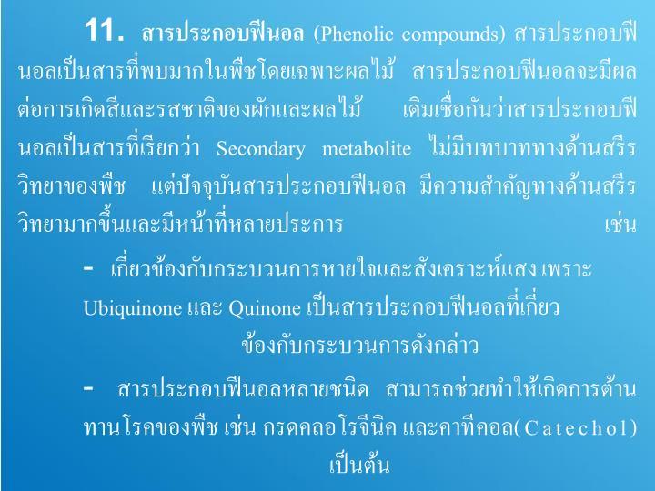 11.  สารประกอบฟีนอล