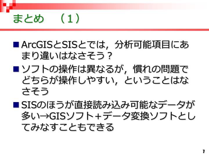 まとめ (1)