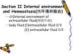 section ii internal environment and hemeostasis