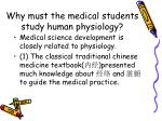 why must the medical students study human physiology