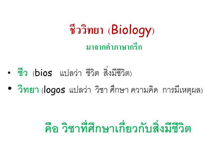 ชีววิทยา