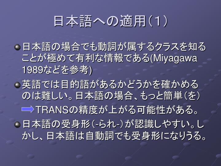 日本語への適用(1)