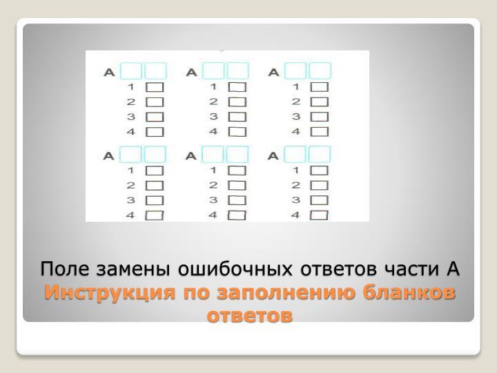 Поле замены ошибочных ответов части А