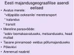 eesti majandusgeograafilise asendi eelised