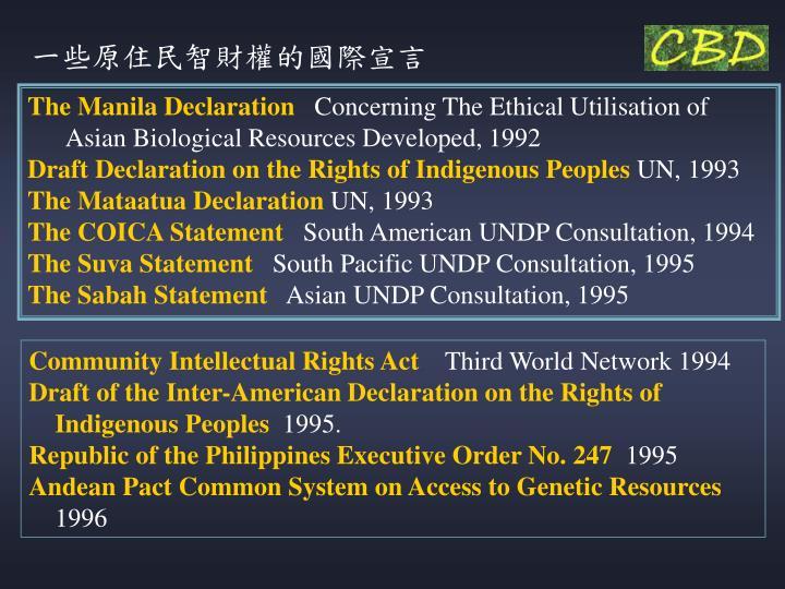 一些原住民智財權的國際宣言