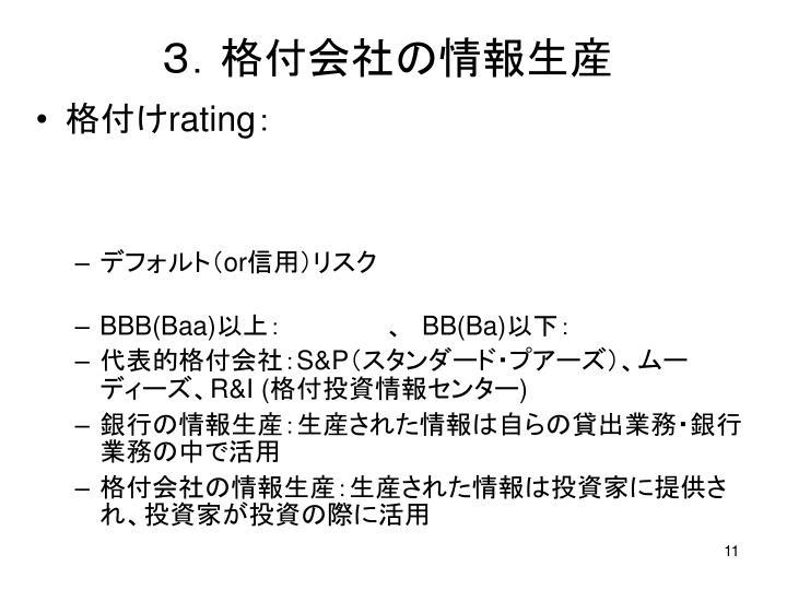 3.格付会社の情報生産