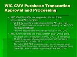 wic cvv purchase transaction approval and processing