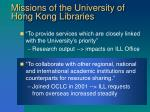 missions of the university of hong kong libraries