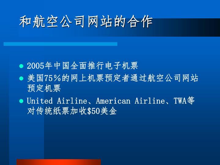 和航空公司网站的合作