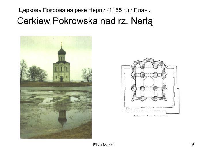 Церковь Покрова на реке Нерли (1165 г.)