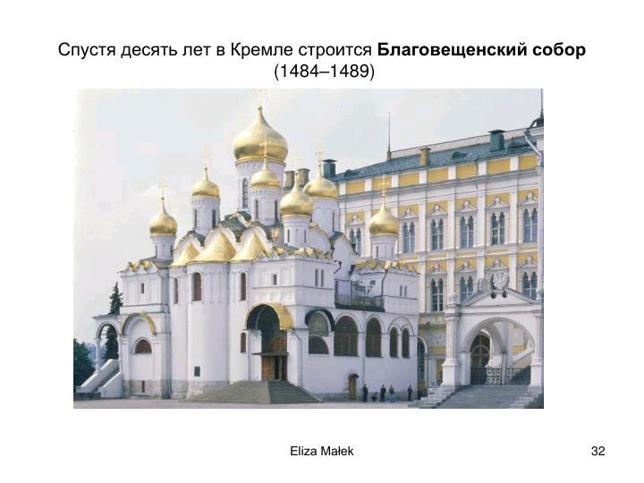 Спустя десять лет в Кремле строится